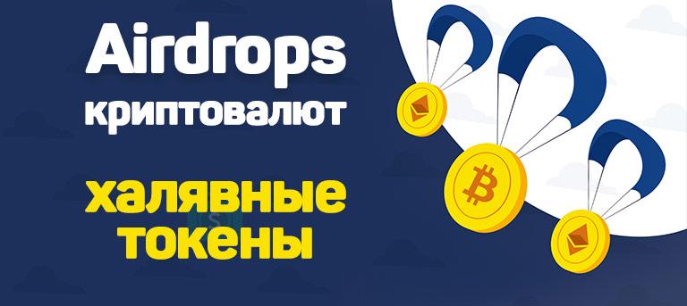 airdrops криптовалют - бесплатная раздача криптовалют