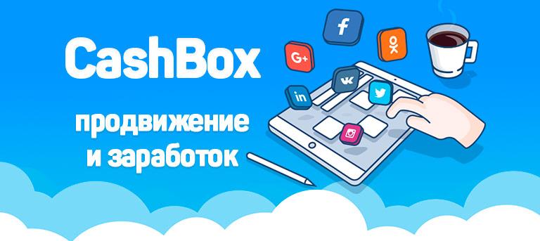CashBox - заработок на заданиях в интернете