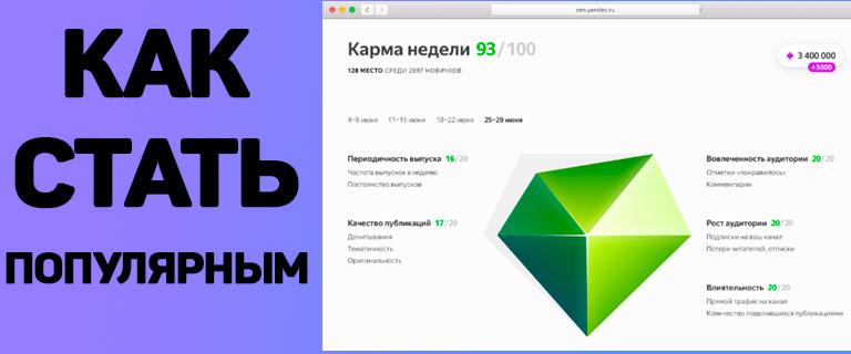 Как раскрутить канал в Яндекс Дзен