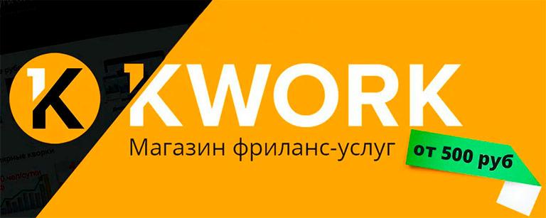 kwork биржа фриланса и услуг