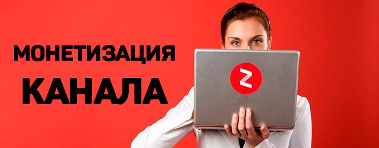 Монетизация от Яндекс Дзен