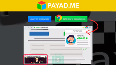 Photo of Payad.me — заработок в расширение без вложений
