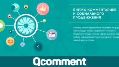 Photo of Qcomment — биржа заданий для заработка