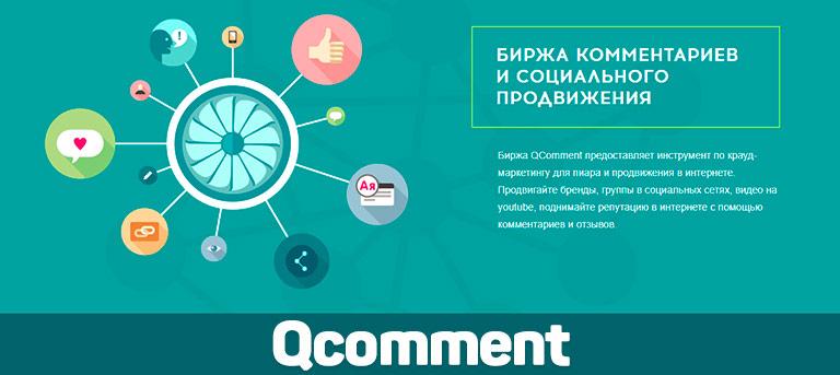 qcomment заработок в интернете на заданиях