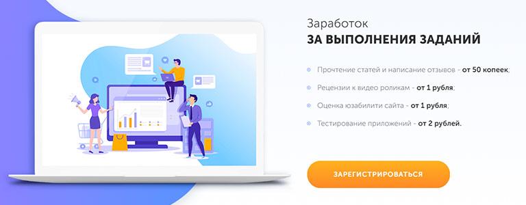 TaskPay - обзор сайта для заработка
