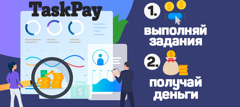 TaskPay - биржа для заработка на заданиях