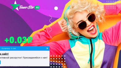 Photo of TeaserStar — заработок на тизерной рекламе в браузерном расширение