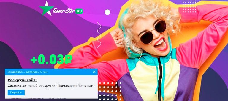 teaserstar - расширение для заработка на тизерной рекламе