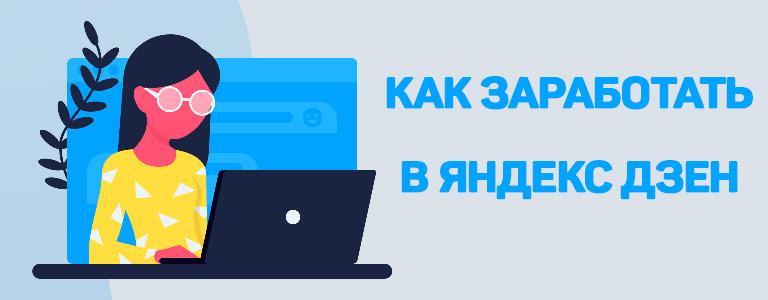 Виды заработка в Яндекс Дзен