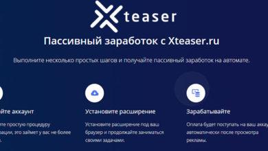 Photo of Xteaser — заработок в расширение на рекламе