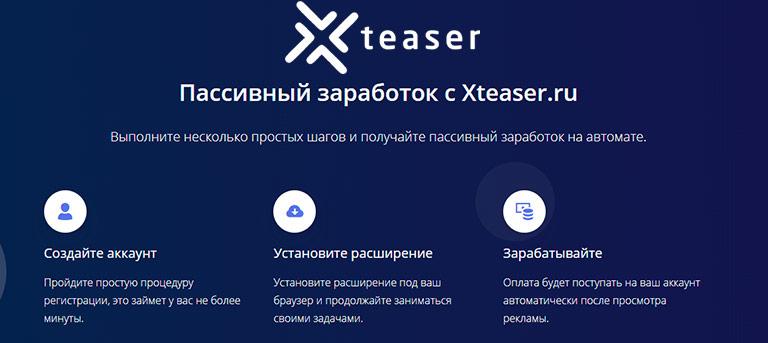 xteaser - расширение для заработка на просмотре тизерной рекламы