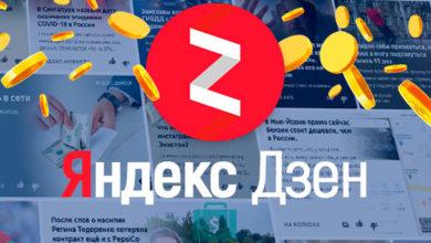 Photo of Яндекс Дзен — сколько можно заработать на статьях