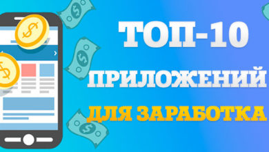 Photo of Лучшие приложения для заработка денег на телефоне