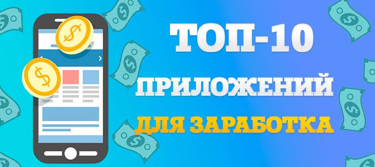 Лучшие приложения для заработка денег на телефоне
