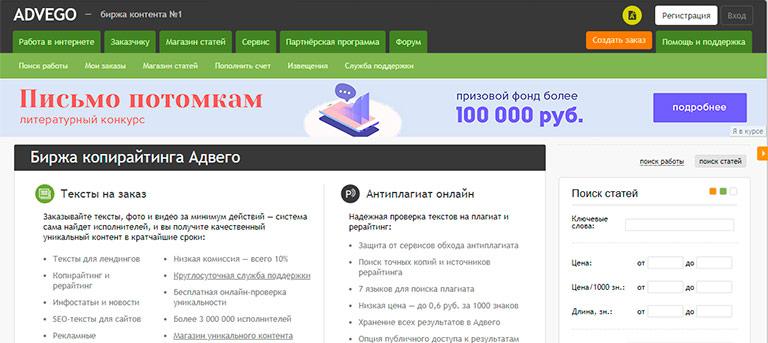 advego - лучшая биржа по продаже контента