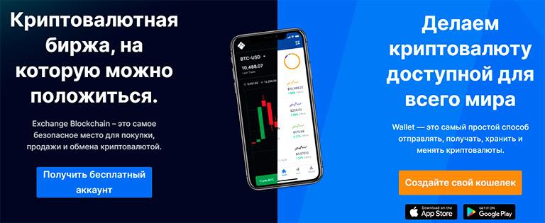 blockchain wallet - популярный кошелек для хранения биткоинов на телефоне