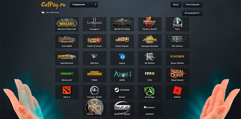 catpay - крутая биржа по продаже игровых ценностей