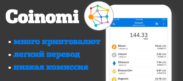 coinomi - лучшее приложение кошелек криптовалют для телефонов