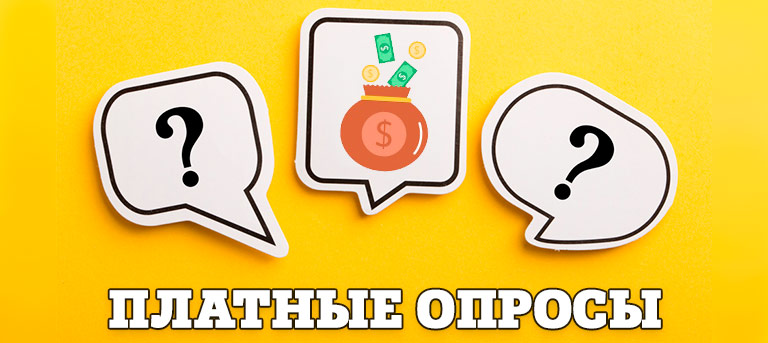 Платные опросы за деньги в интернете