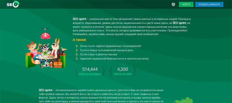 SEOsprint - лучший сайт для заработка на просмотре коротких видео в интернете