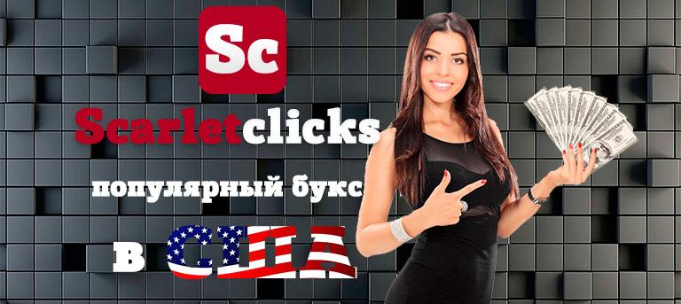 Scarlet-clicks - зарубежный популярный букс