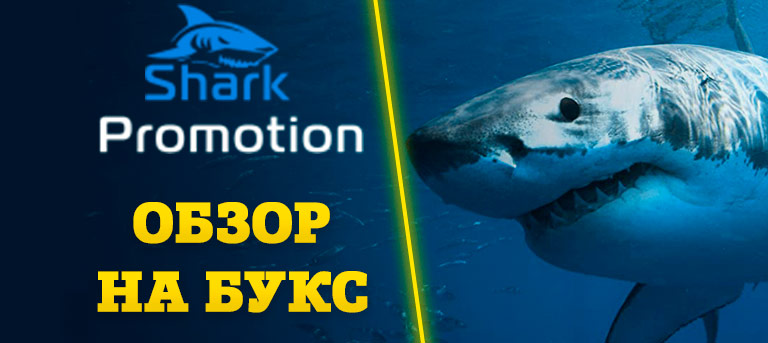 SharkPromotion - букс