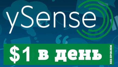 ysense - зарубежный сайт для заработка без вложений