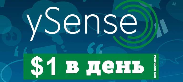 ysense - лучший зарубежный букс для заработка денег