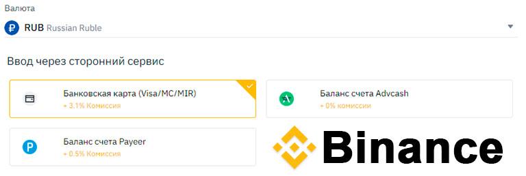 покупка btc на binance