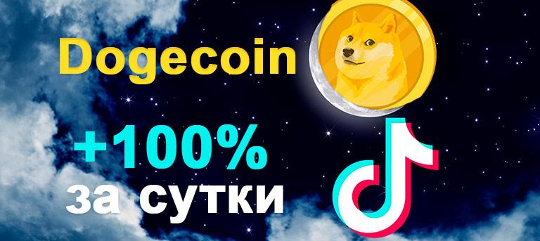dogecoin почему цена растет на криптовалюту