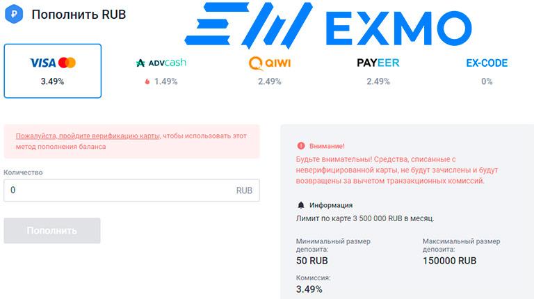 Покупка биткоина при помощи биржи криптовалют exmo