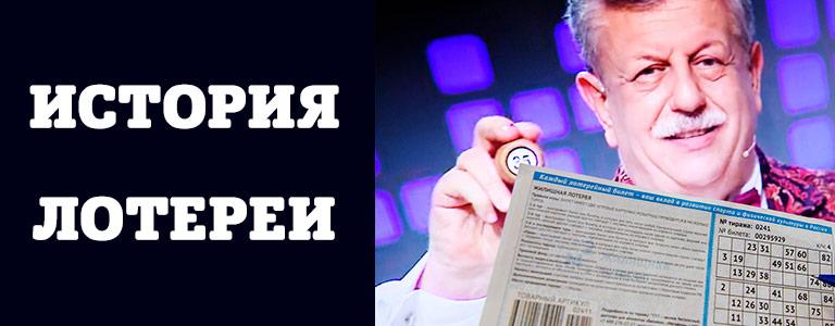 Что с лотерей в России