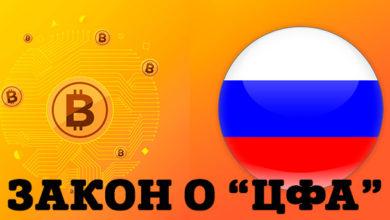 Появился закон о регулирование криптовалюты в России