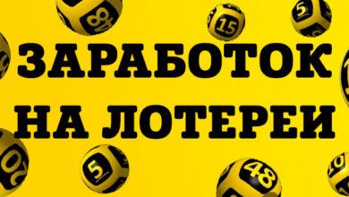 Можно ли зарабатывать деньги на лотереи