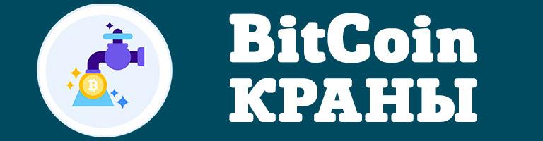 bitcoin краны для заработка