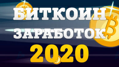 Photo of Как заработать Биткоины в 2020 году
