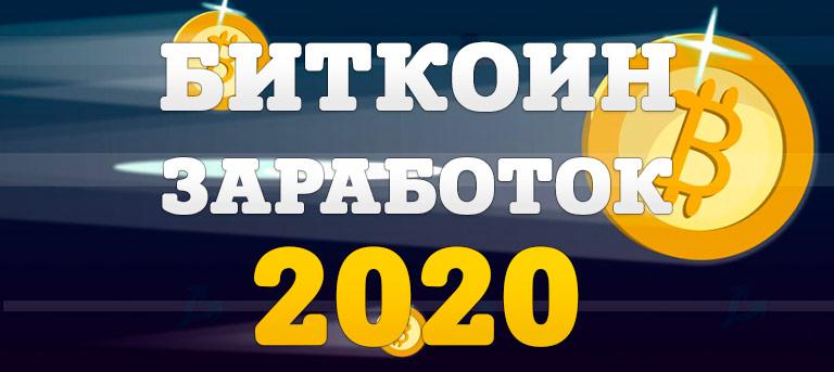 Заработок биткоинов в 2020 году