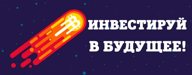Способы заработка биткоинов при использование вложения средств