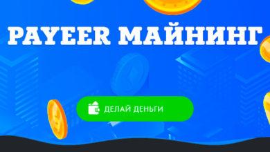 Photo of Майнинг рублей на Payeer кошелек на автомате