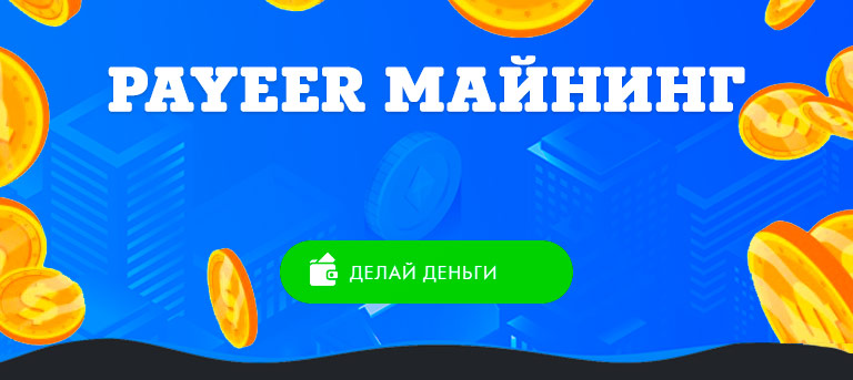 Майнинг рублей на Payeer кошелек на автомате
