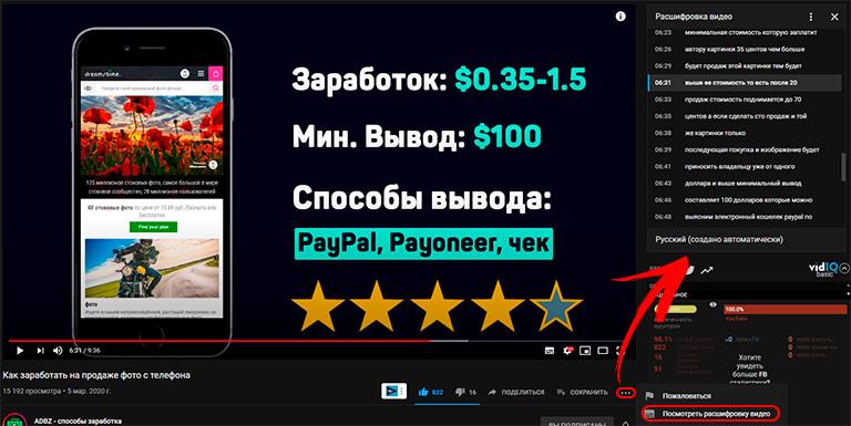 расшифровка видео на Ютубе в текст