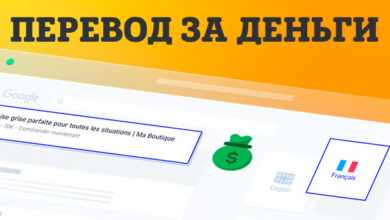 Photo of Сколько зарабатывают на переводе текста в интернете