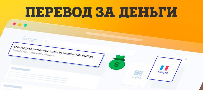 Сколько зарабатывают на переводе текста в интернете