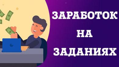 Photo of Заработок на выполнение заданий | ТОП-5 лучших сайтов