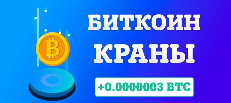 лучшие биткоин краны 2020