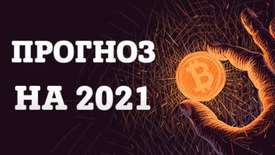 Photo of Что ждет Bitcoin в 2021 году: прогноз криптовалюты