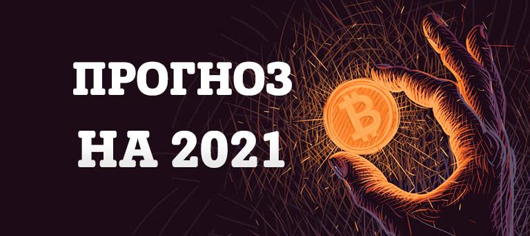 Прогноз цены биткоин на 2021 год